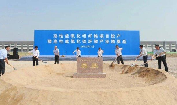 东营高性能氧化铝纤维项目投产