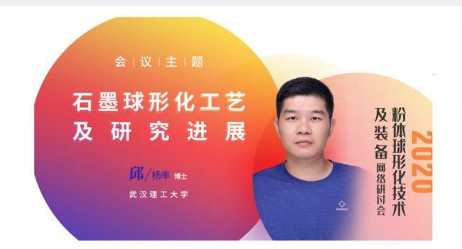 直播 邱杨率博士:石墨球形化工艺及研究进展
