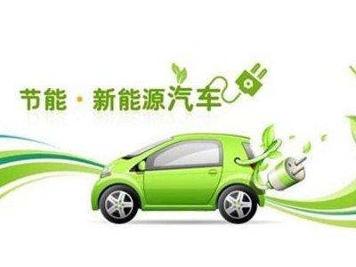 我国将开展新能源车下乡 全年销量有望正增长