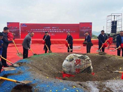 """青海举行""""年产30000吨电子级多晶硅项目""""动员大会"""