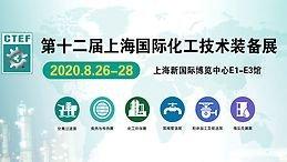 8月26上海化工装备展荣耀开启,展商名录抢先看