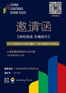 柏励司高端陶瓷珠亮相2020中国国际涂料博览会