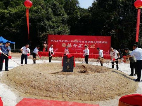 总投资2亿元,江西崇义年处理80万吨高岭土尾砂项目奠基