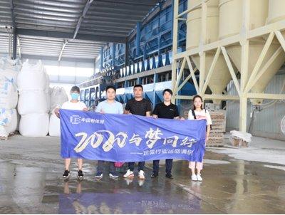 """""""2020与梦同行——粉体行业巡回调研""""之访凤阳县宏伟石英砂有限公司"""