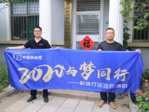 2020与梦同行-粉体行业巡回调研之昌乐县正鑫碳化硅材料有限公司