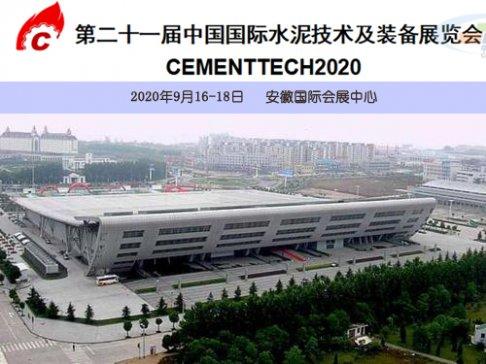 CEMENTTECH 2020绽放合肥 欧美克粒度仪助推水泥工业向高质量发展