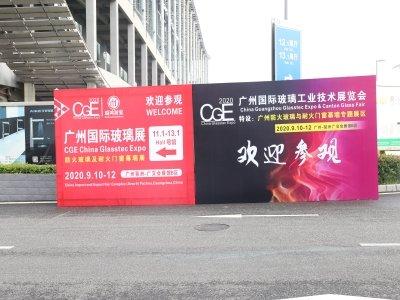 2020广州国际玻璃展今日举行:把握疫后新机遇 助力玻璃新发展