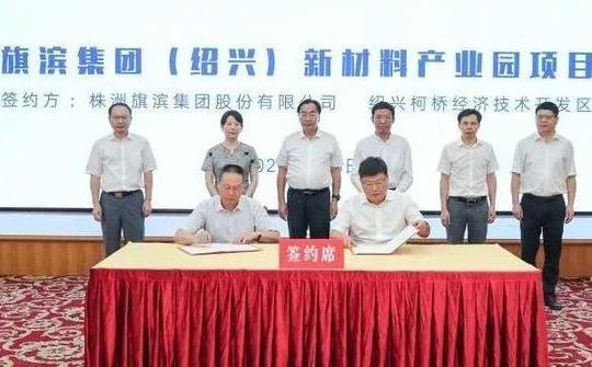 旗滨集团总投资108亿玻璃新材料产业园项目落户绍兴