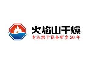 非金属矿烘干设备供应商:江苏火焰山干燥技术有限公司作为参展单位亮相2020全国石英大会!
