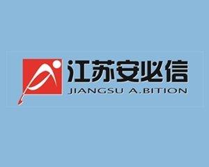 石英砂烘干设备供应商:江苏安必信环保设备有限公司作为参展单位亮相2020全国石英大会!