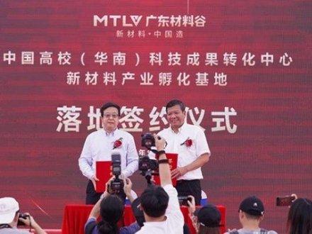 年产值超30亿、打造新材料产业标杆 广东材料谷昨日奠基