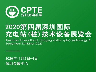 邀请函:2020第四届深圳国际充电站(桩)技术设备展览会
