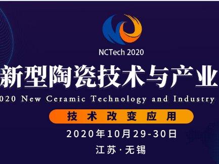 2020第三届新型陶瓷技术与产业高峰论坛日程安排出炉!风里雨里,无锡等你!