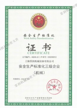 霏润荣获国家安全生产标准化三级企业荣誉证书