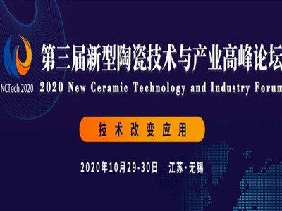 南京优登与您相约新型陶瓷技术论坛