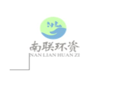 四川南联环资与您相约2020第四届全国石英大会
