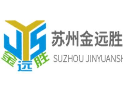 苏州金远胜与您相约2020第四届全国石英大会