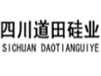 四川道田硅业科技与您相约2020第四届全国石英大会