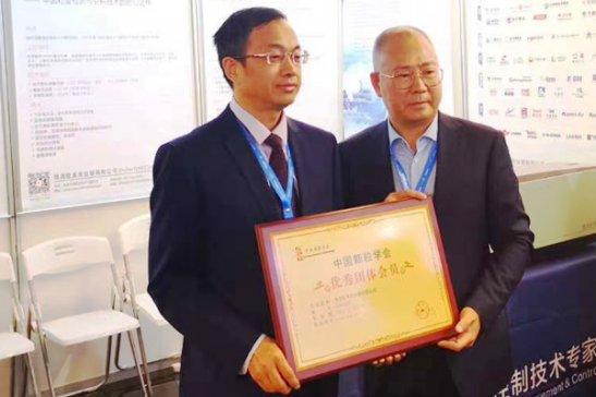 欧美克赞助支持中国颗粒学会第十一届学术年会