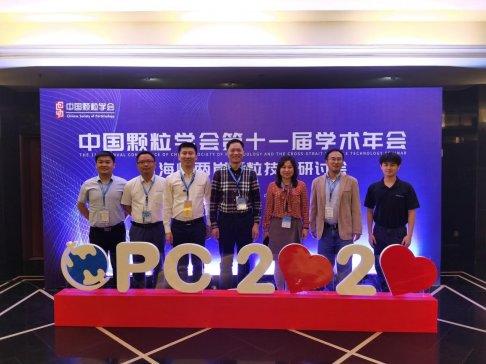 厦门迎来中国颗粒学会第十一届学术年会,百特全程参与并展出最新产品与技术成果