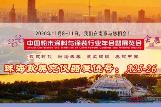 欧美克将精彩亮相2020中国粉末涂料与涂装行业年会