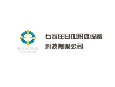 超微粉碎分级设备供应商:石家庄日加粉体设备科技有限公司入驻粉享通