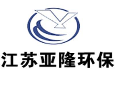 江苏亚隆环保设备与您相约2020第四届全国石英大会