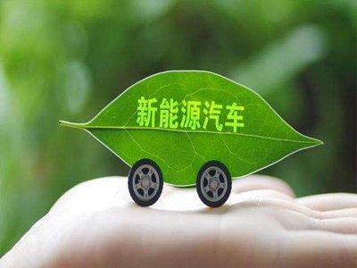 新能源汽车产业未来15年发展规划印发