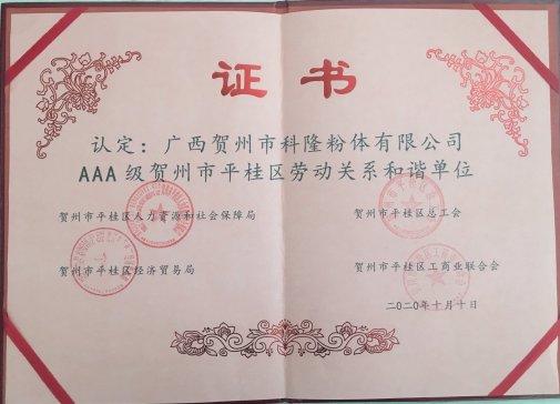 """科隆粉体公司荣获贺州市平桂区""""AAA级劳动关系和谐单位""""称号"""