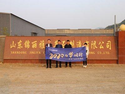 2020与梦同行-粉体行业巡回调研之山东锦丽雅石英石制造有限公司