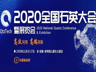 安徽晶茂石英科技与您相约2020第四届全国石英大会