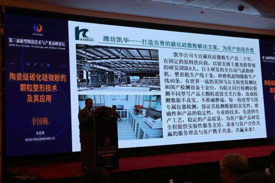 国产碳化硅微粉的弱项正是凯华努力的方向 ——访潍坊凯华碳化硅微粉有限公司辛国栋总经理