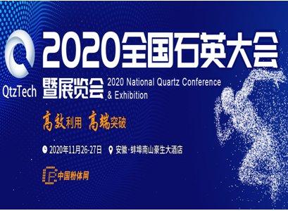 中珪高科技产业股份有限公司与您相约2020第四届全国石英大会