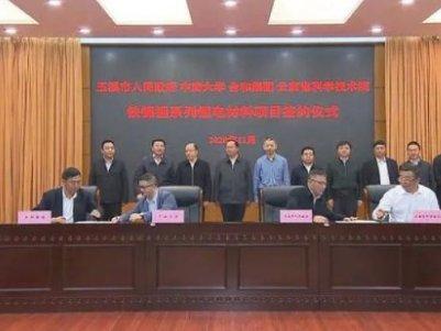 玉溪市政府与中南大学 合和集团 云南省科学技术院举行铁镍锂系列锂电材料项目签约仪式