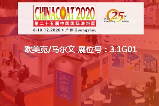 欧美克与马尔文携手  精彩绽放2020广州涂料展