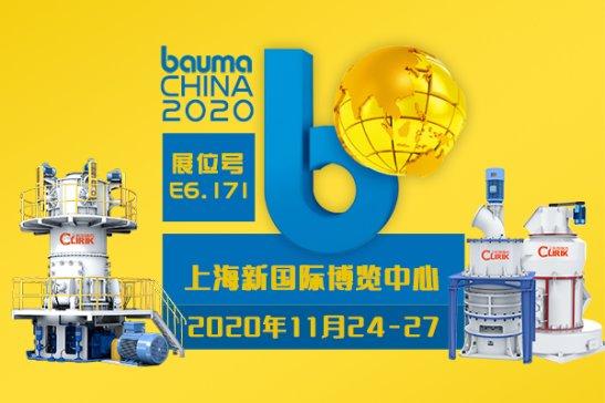 科利瑞克环辊磨精彩亮相bauma CHINA 2020