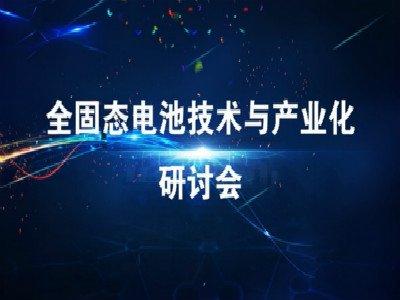 胜友如云,高朋满座!|全固态电池技术与产业化研讨会  隆重召开!