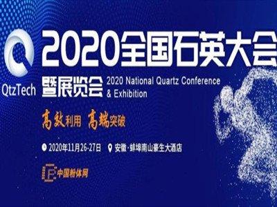德立恒源股份与您相约2020第四届全国石英大会
