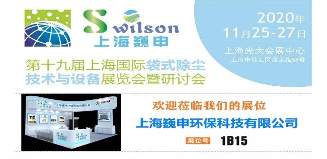 上海巍申防污型三膜片脉冲阀将亮相2020国际袋式除尘展