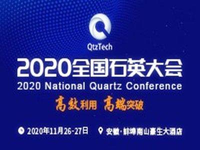 高效利用,高端突破——2020全国石英大会暨展览会在安徽蚌埠隆重开幕