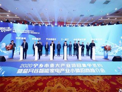 总投资10亿元中科星城石墨5万吨硅碳、石墨负极材料项目落户宁乡高新区