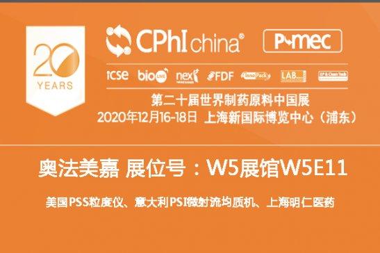 12.16--奥法美嘉携PSS粒度仪在CPhI等您!