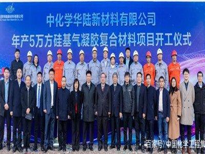 中国化学年产5万方硅基纳米气凝胶项目在重庆长寿举行开工仪式
