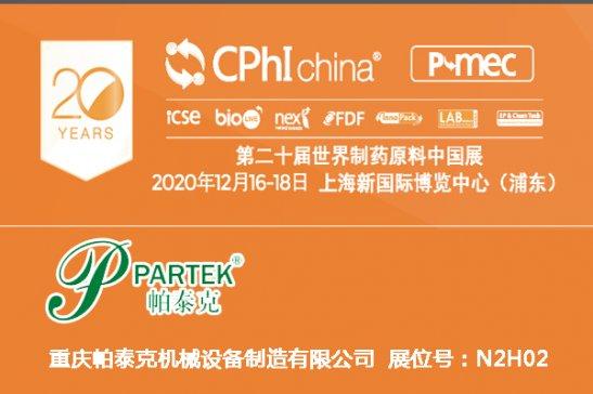 制剂、粉体工程专家--重庆帕泰克重磅亮相CPhI 2020