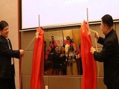 国家碳纤维产业计量测试联合实验室挂牌成立