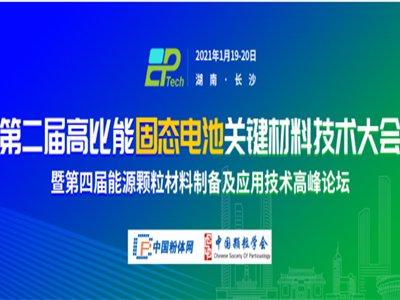 万鑫石墨谷与您相约第二届高比能固态电池关键材料技术大会