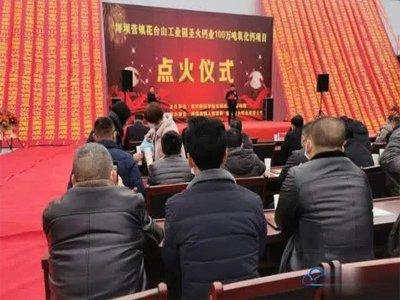 咸丰县100万吨氧化钙项目成功点火