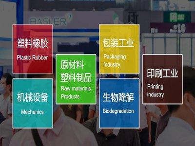 2021广州国际塑料橡胶及包装印刷展览会