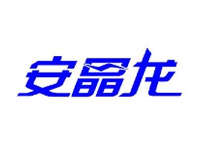 矿石色选机供应商:合肥安晶龙电子股份有限公司入驻粉享通