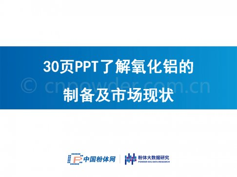 30页PPT了解氧化铝的制备及市场现状